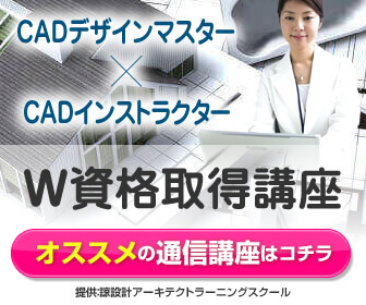 CADデザインマスター認定試験口コミ評判