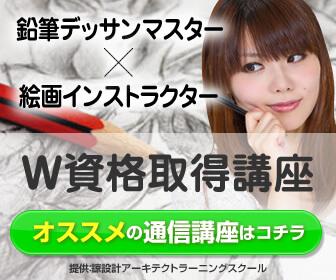 絵画インストラクター認定試験口コミ評判