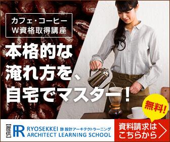 カフェオーナー経営士認定試験口コミ評判
